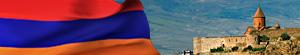 арменияя