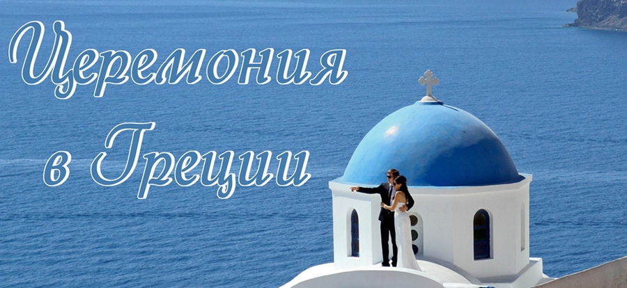 свадьба грец