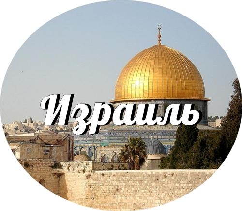 израильу