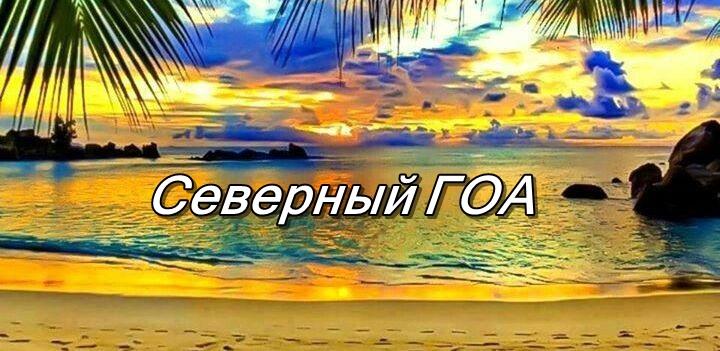 СЕВЕРНЫЙ ГОА2