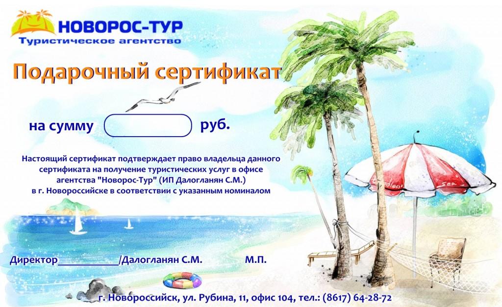 Поздравления туристического агентства