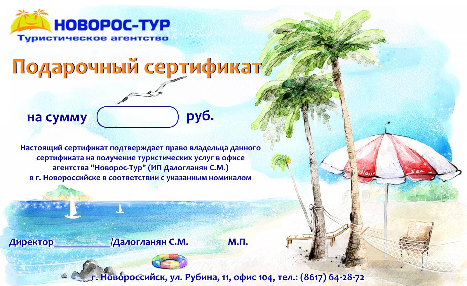 Туристические подарочные сертификаты. - 1001 Тур 14